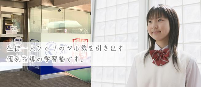 志村坂上の個別指導塾 学習塾|...